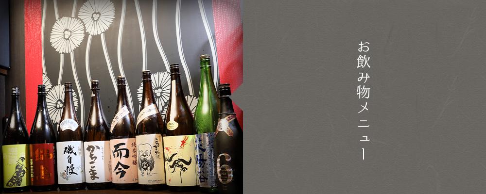 炙bar横丁DON お飲み物メニュー